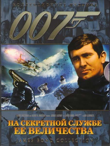 Агент 007 На секретной службе ее величества (2DVD) (КиноМания) на DVD