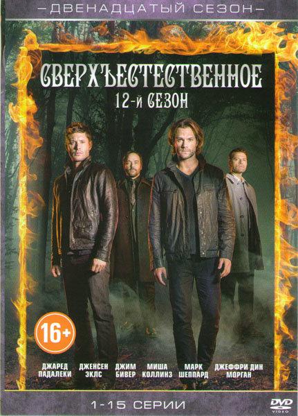 Сверхъестественное 12 Сезон (15 серий) на DVD