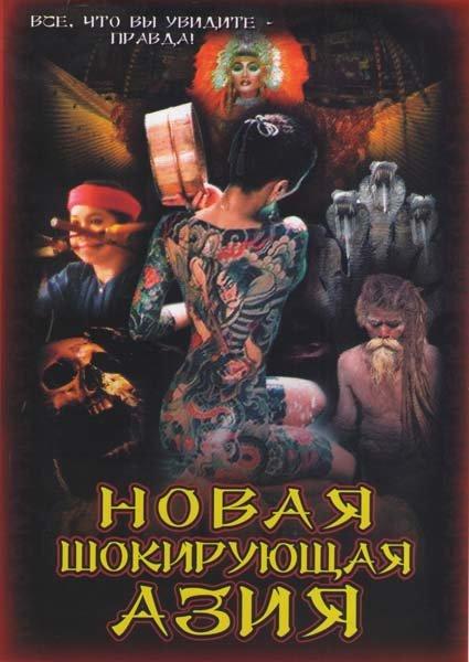 Новая шокирующая Азия на DVD