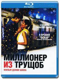 Миллионер из трущоб (Blu-ray)* на Blu-ray