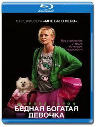Бедная богатая девочка (Blu-ray)* на Blu-ray