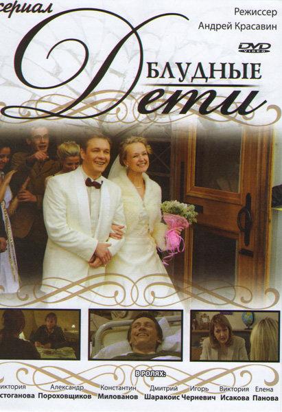 Блудные дети (12 серий) на DVD