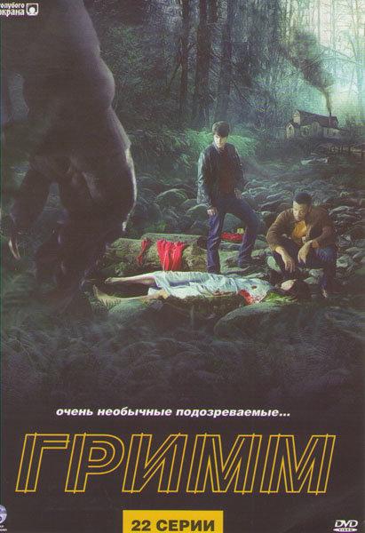 Гримм (22 серии) (3 DVD) на DVD