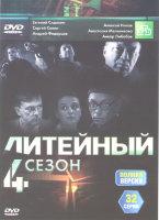 Литейный 4 4 Сезон (33 серии)