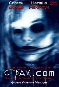 Страх.com  на DVD