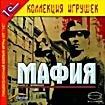 Мафия (3 CD) (PC CD)