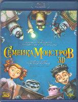 Семейка монстров 3D+2D (Blu-ray)