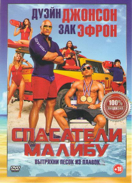 Спасатели Малибу на DVD