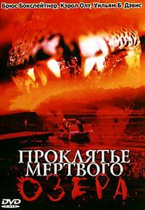 Проклятье мертвого озера  на DVD