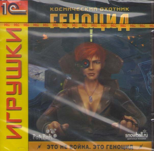 Космический охотник Геноцид (PC CD)