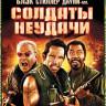 Солдаты Неудачи  на DVD