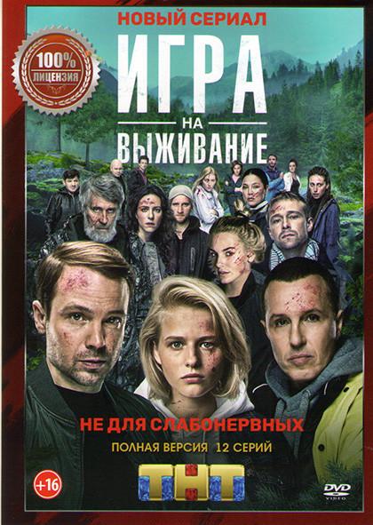 Игра на выживание (12 серий) на DVD