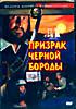 Призрак Черной Бороды  на DVD