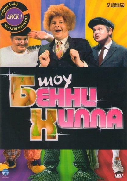 Шоу Бенни Хилла 1 Диск (40 серий) на DVD