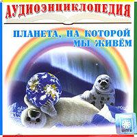 Планета на которой мы живем (CD) на DVD