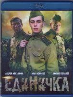 Единичка (Blu-ray)