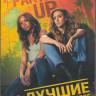 Лучшие в Лос Анджелесе 2 Сезон (13 серий) (2DVD) на DVD