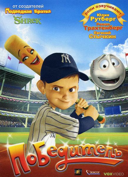 Победитель на DVD
