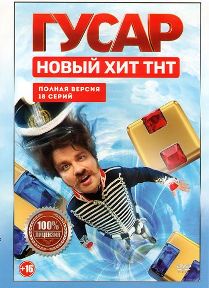 Гусар 1 Сезон (18 серий) на DVD