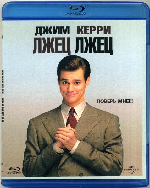 Лжец лжец (Blu-ray)* на Blu-ray