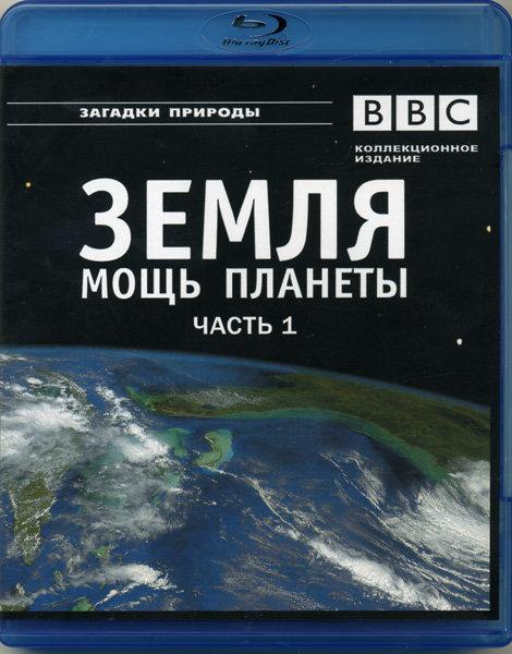 BBC Земля Мощь планеты 1 Часть Вулканы Атмосфера Лед (Blu-ray)* на Blu-ray