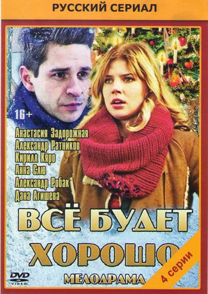 Все будет хорошо (4 серии) на DVD