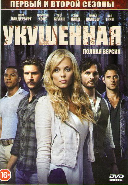 Укушенная 1,2 Сезоны (23 серии) на DVD