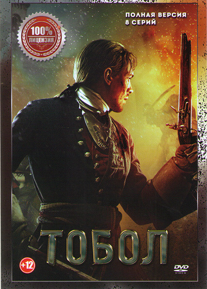 Тобол (8 серий)* на DVD