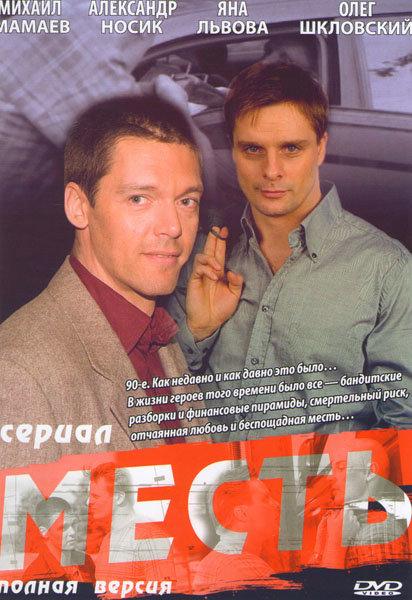 Месть 1 Сезон (16 серий) на DVD