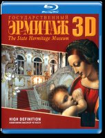 Государственный Эрмитаж 3D+2D (Blu-ray)