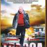 Трасса (4 серии) на DVD