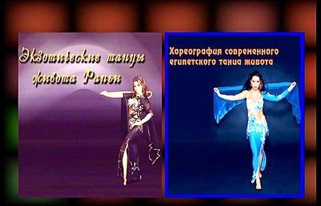Хореография современного египетского танца живота/Экзотические танцы живота Раньи на DVD