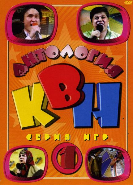 Антология  КВН  1 часть (1986 - 2006) на DVD
