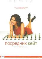 Посредник Кейт 2 Сезон (13 серий) (2 DVD)