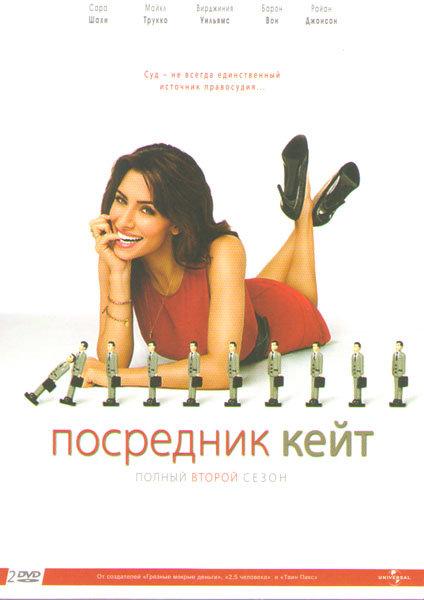 Посредник Кейт 2 Сезон (13 серий) (2 DVD) на DVD
