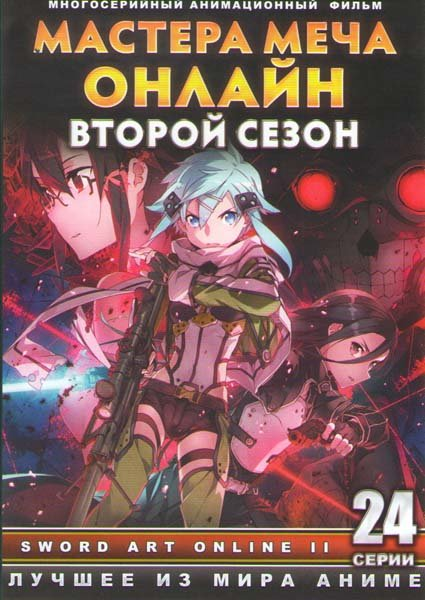 Мастера меча онлайн 2 Сезон (24 серии) (2 DVD) на DVD