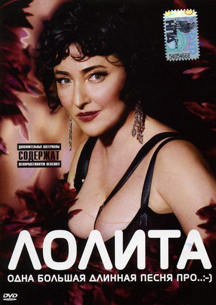 Лолита на DVD