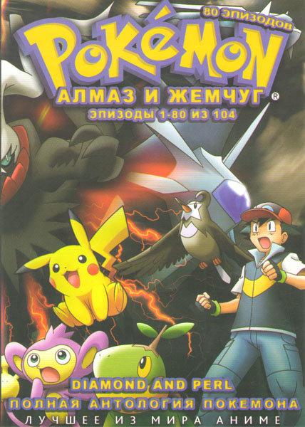 Покемон Алмаз и жемчуг (80 серий) (2 DVD) на DVD