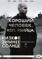 Низкое зимнее солнце (10 серий) (2 DVD)
