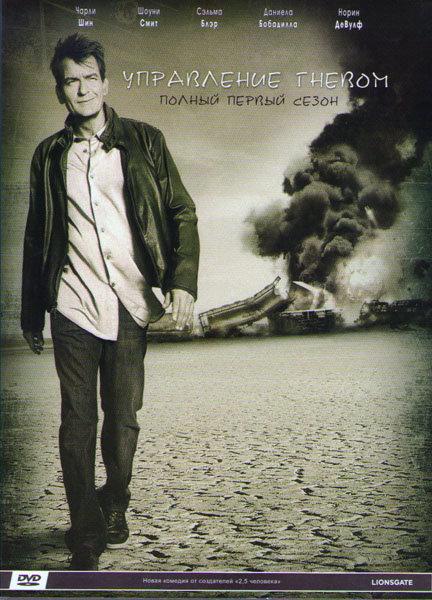Управление гневом 1 Сезон (10 серий)  на DVD