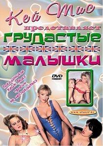 ГРУДАСТЫЕ МАЛЫШКИ на DVD