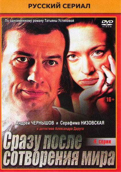 Сразу после сотворения мира (4 серии) на DVD