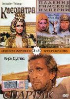 Клеопатра / Падение римской империи / Спартак