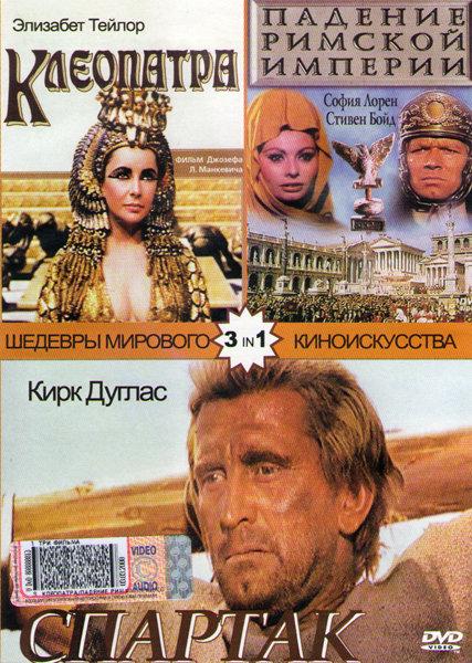 Клеопатра / Падение римской империи / Спартак на DVD