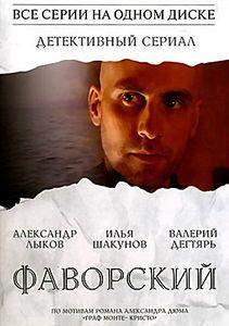 Фаворский на DVD