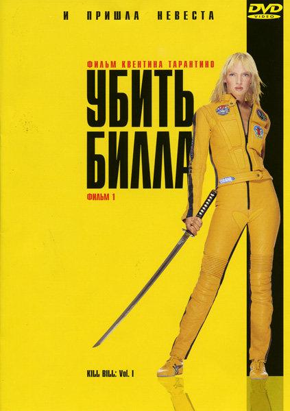 УБИТЬ БИЛЛА 1 2 (2DVD) на DVD