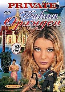 ПРАЙВАТ: ДИКАЯ ОРХИДЕЯ – 2 на DVD