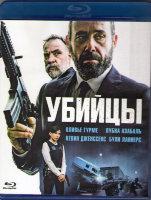 Убийцы (Blu-ray)