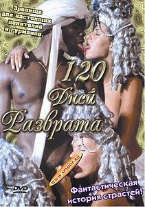 120 ДНЕЙ РАЗВРАТА на DVD