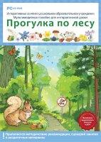 Интерактивные занятия в ДОУ Прогулка по лесу (DVD-BOX)